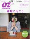 OZ magazine Petit (オズマガジンプチ) 2017年 05月号