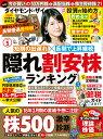 ダイヤモンド ZAi (ザイ) 2017年 05月号 [雑誌]
