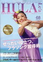HULA Lea (フラレア) 2017年 05月号 [雑誌]