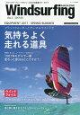 Windsurfing MAGAZINE (ウィンドーサーフィンマガジン) 2017年 05月号 [