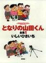 となりの山田くん全集(1) (アニメージュコミックススペシャル) [ いしいひさいち ]