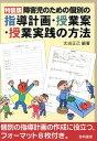 障害児のための個別の指導計画・授業案・授業実践の方法特装版