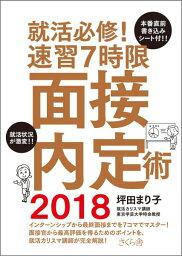 就活必修!速習7時限面接内定術(2018) [ 坪田まり子 ]