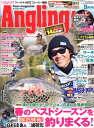 Angling fan (アングリング ファン) 2017年 05月号 [雑誌]