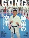 GONG (ゴング) 格闘技 2017年 05月号 [雑誌]
