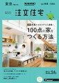 【楽天ブックス限定特典トートバッグ付】SUUMO注文住宅 東京で建てる 2017年春夏号