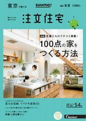 【楽天ブックス限定特典トートバッグ付】SUUMO注文住宅 東京で建てる 2017年春夏号[雑誌]