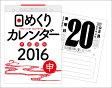 日めくりカレンダー(B5)(2016年)