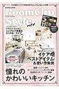 RoomClip商品情報 - RoomClip Style(vol.4) (Fusosha mook)