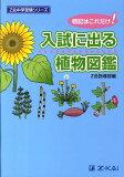 入試に出る植物図鑑 [ Z会指導部 ]