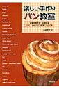 楽しい手作りパン教室 鈴鹿短期大学公開講座「楽しい手作りパン教室」レシピ [ 山田芳子 ]