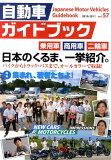 自動車ガイドブック(vol.57(2010-201)