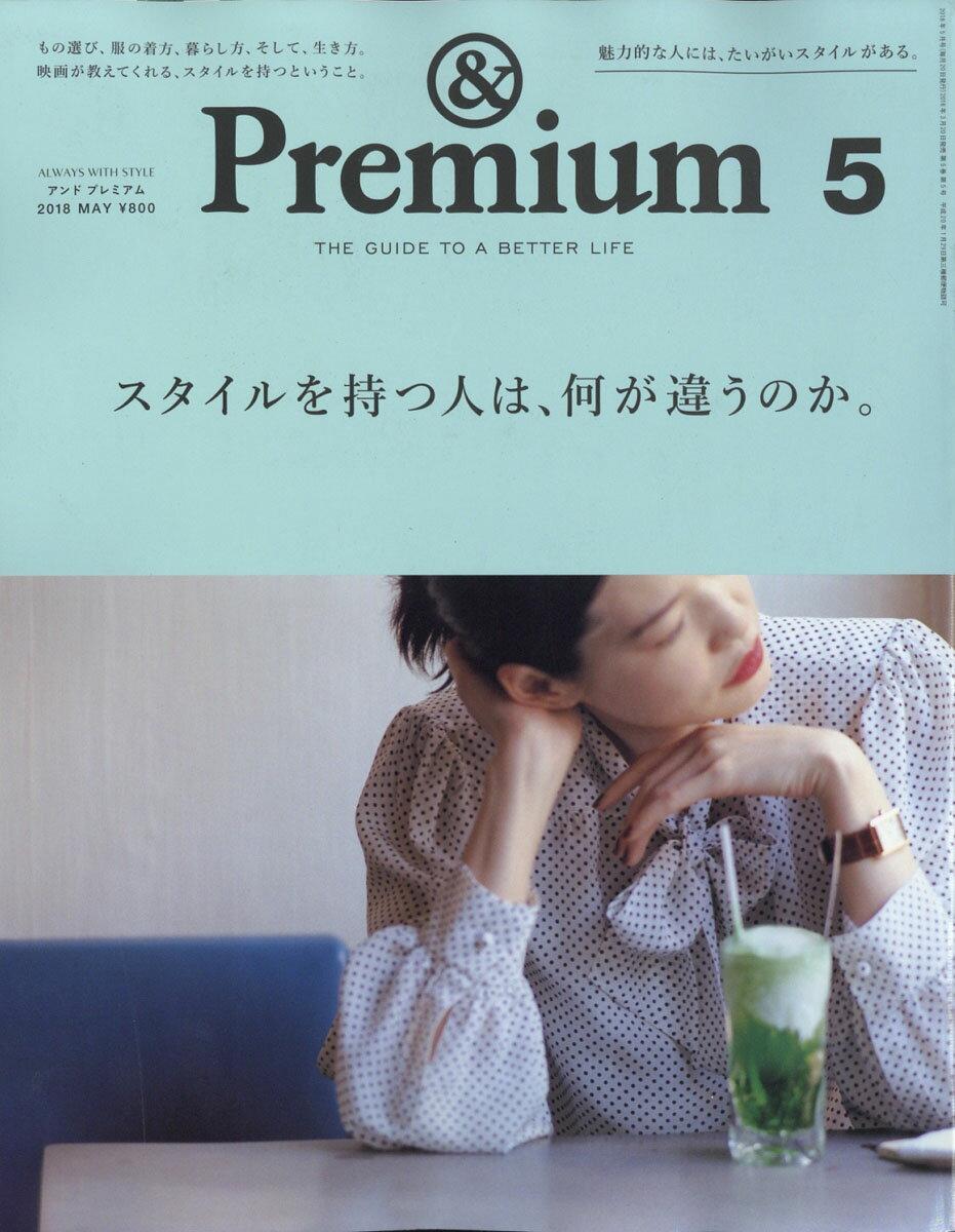 &Premium(アンドプレミアム)2018年05月号[雑誌]