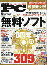Mr.PC (ミスターピーシー) 2018年 05月号 [雑誌]