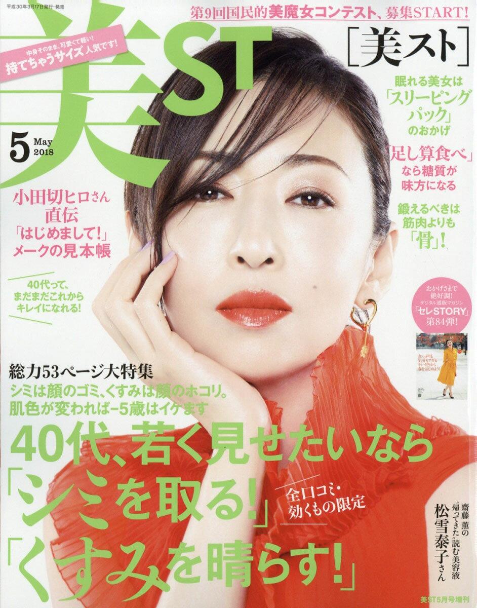 美ST(ビスト)持てちゃうサイズ2018年05月号[雑誌]