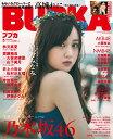 BUBKA (ブブカ) 2018年 05月号 [雑誌]