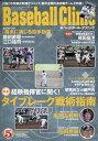 Baseball Clinic (ベースボール クリニック) 2018年 05月号 雑誌