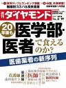 週刊ダイヤモンド 2018年 5/19 号 [雑誌] (20...
