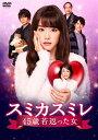 スミカスミレ 45歳若返った女 DVD-BOX [ 桐谷美玲 ]