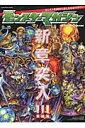 モンスターマガジン(no.05) 超絶クエストシリーズ第二章も出揃い 新たなステージが開かれる (enterbrain mook)