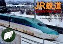 365日めくりJR鉄道カレンダー(2017)