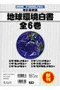 改訂最新版・地球環境白書(全6巻) [ 科学ソフト開発編集 ]