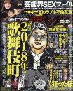 実話ナックルズ 2018年 05月号 [雑誌]