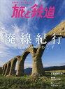 旅と鉄道 2018年 05月号 [雑誌]