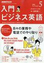 NHK ラジオ 入門ビジネス英語 2018年 05月号 [雑誌]