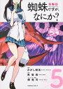 蜘蛛ですが、なにか? (5) (角川コミックス...