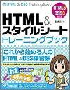 楽天楽天ブックスHTML&スタイルシートトレーニングブック HTML5+CSS3対応版 [ 渡邉希久子 ]