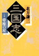 三国志(10の巻) 帝座の星