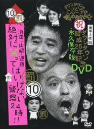 <strong>ダウンタウン</strong>のガキの使いやあらへんで!!<strong>ダウンタウン</strong>結成25年記念DVD 永久保存版 10(罰)浜田・山崎・遠藤 絶対に笑ってはいけない警察24時!! [ <strong>ダウンタウン</strong> ]