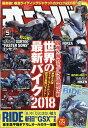 オートバイ 2018年 05月号 [雑誌]