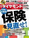 週刊 ダイヤモンド 2018年 5/5号 [雑誌]