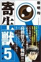 寄生獣(5)新装版 (KCデラックス アフタヌーン) [ 岩...