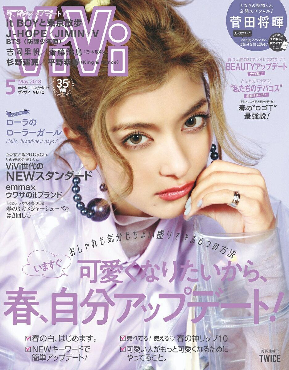 ViVi(ヴィヴィ)2018年05月号[雑誌]
