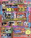 パチンコ実戦ギガMAX (マックス) 2018年 05月号 ...