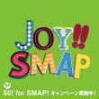 Joy!! ライムグリーン(初回生産限定盤 CD+DVD)