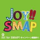 Joy!! ライムグリーン(初回生産限定盤 CD+DVD) [ SMAP ]