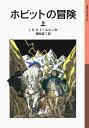 ホビットの冒険(上)新版 (岩波少年文庫) [ J.R.R.トールキン ]