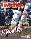 報知高校野球 2018年 05月号 [雑誌]