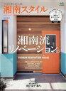 楽天楽天ブックス湘南スタイル magazine (マガジン) 2018年 05月号 [雑誌]