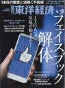 週刊 東洋経済 2018年 5/19号 [雑誌]