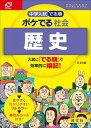 中学入試でる順ポケでる社会歴史3訂版 [ 旺文社 ]