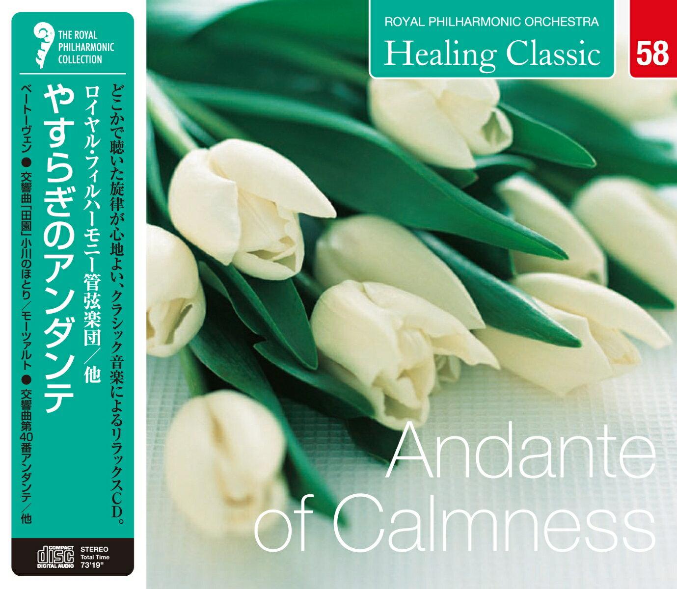 ヒーリング・クラシック8やすらぎのアンダンテAndanteofCalmn[NAGAOKACLASSI