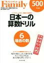 日本一の算数ドリル(vol.6) シンプルに、ムダなく、基礎から応用まで 場合の数 [ 進学塾VAM