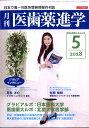 医歯薬進学 2018年 05月号 [雑誌]