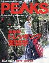 PEAKS (ピークス) 2018年 05月号 [雑誌]