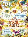 LDK (エル・ディー・ケー) 2018年 05月号 [雑誌]